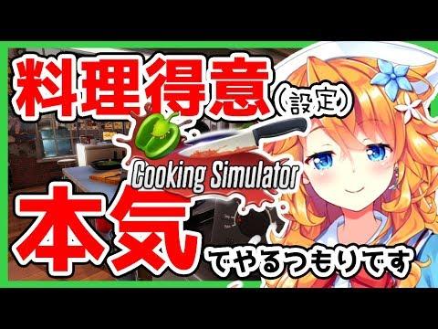 【Cooking Simulator】お料理、得意なんです!【御伽原江良/にじさんじ】