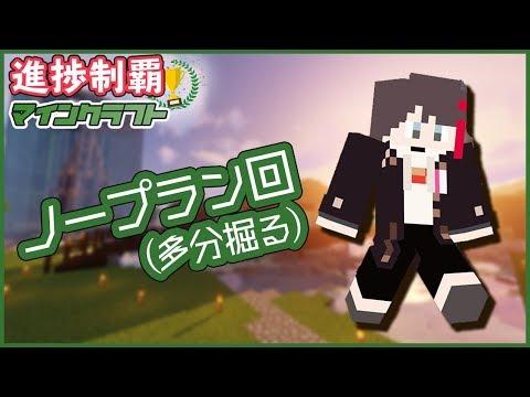 【Minecraft】やりたいことをやる回【三枝明那の進捗クラフト】