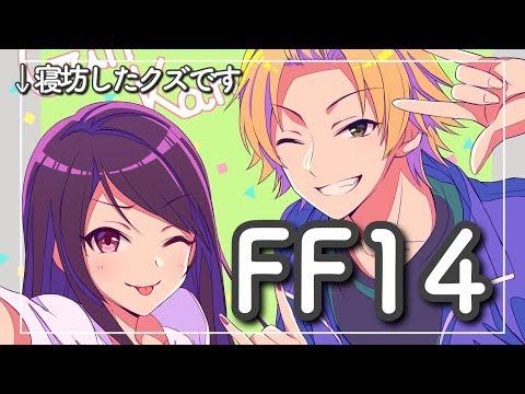 【FF14】正真正銘のコラボ【にじさんじ】