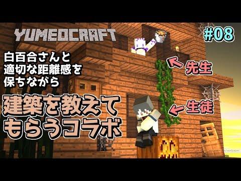 【Minecraft】#08 ゆめお、建築のプロに教えを請う【#白厨夢 in 夢追鯖】