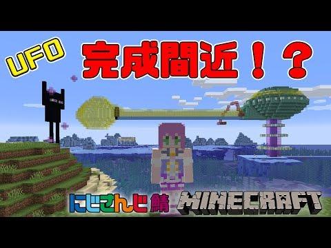UFO建築 完成編#100【minecraft】【にじさんじ】