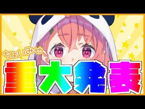 【重大発表】ちょいみせやよ。はっぴょ~~~~!【笹木咲/にじさんじ】
