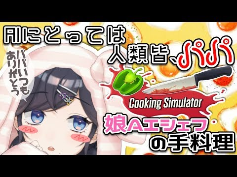 【Cooking Simulator】あのね、父の日だからぱぱに手料理つくるよ【出雲霞/にじさんじ】