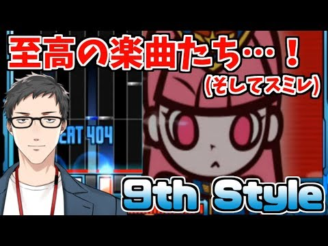 【Vtuber×弐寺】beatmaniaⅡDX CS9th【ACで出来ない?妙だな…】