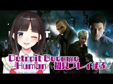 腐女子VTuberが初見プレイ!Detroit Become Human(デトロイトビカムヒューマン)#3