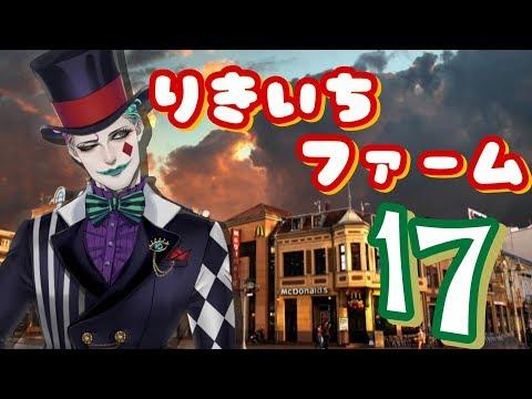 【深夜雑談】りきいちファーム 17
