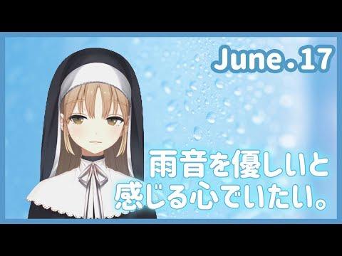 優しい雨音【6月17日】