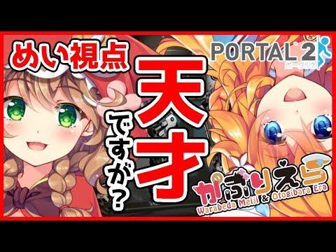 【Portal2】天才二人ですが?謎解きします!!【がぶりえら/童田明治視点】