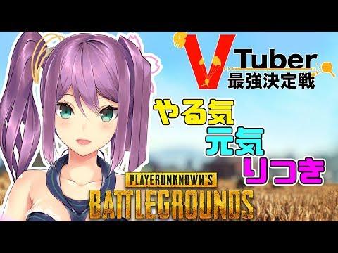 Vtuber最強決定戦 桜 凛月視点 【PUBG】【にじさんじ】