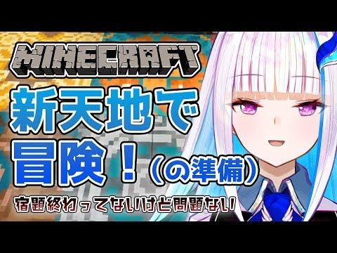 【Minecraft】新天地冒険のための準備【にじさんじ/リゼ・ヘルエスタ】