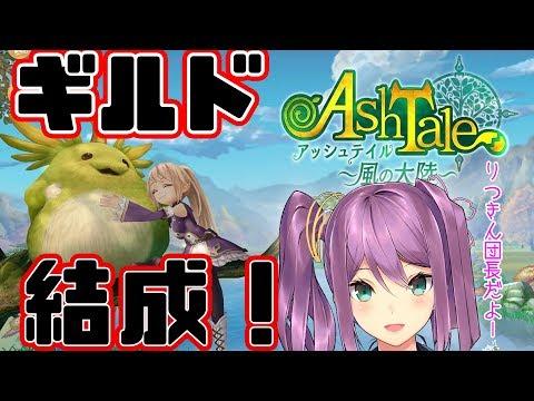 ギルド結成 記念日【AshTale】【にじさんじ】
