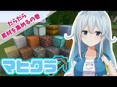 【Minecraft】今日は素材集めの日~だらゆるしたい日~!【にじさんじ/雪城眞尋】