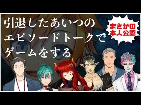【本人希望】引退したメンバーでエピソードゲーム【#アズマを偲ぶ会】