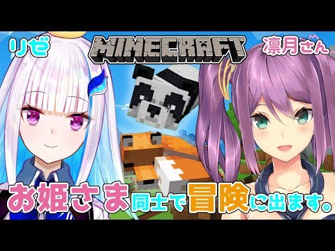 【Minecraft】桜凛月さんと新天地を冒険!?【にじさんじ/リゼ・ヘルエスタ】