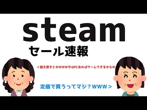 steamサマーセール中らしいぞ!!ハイエナ集まれ!!【おりコウ】