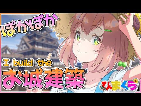 【マインクラフト】歴史の凄さに感動しながら姫路城を建築する( ー`дー´)キリッ【本間ひまわり/にじさんじ】