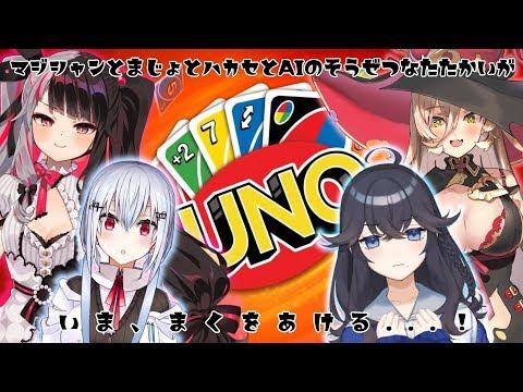 【UNO】魔女とマジシャンと博士とAIの遊び 【出雲霞/にじさんじ】