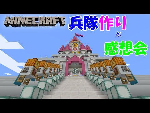 まったりマイクラ感想会建築 #119【Minecraft】【にじさんじ】