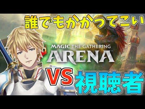【MTGA】英雄vs視聴者!!勝てる自信があるなら誰でもかかってきなさい。ただし負けそうになったら土下座するから投了してください。【にじさんじ】