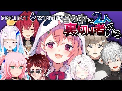 【project winter】敗北の味の先に勝利の味がある。雪山人狼ゲーム!【笹木咲/にじさんじ】
