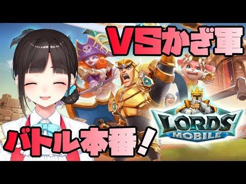 【ロードモバイル】VSかざ連合!バトル本番【鈴鹿詩子】