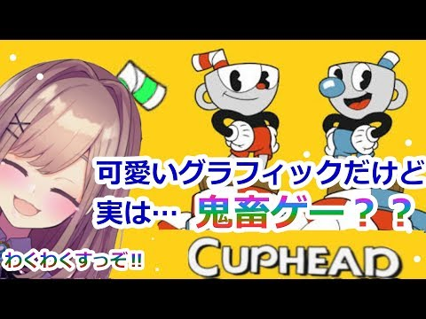 【Cuphead (カップヘッド)】意外ッ!それは鬼畜ゲーッ‼ 【鈴原るる/にじさんじ】