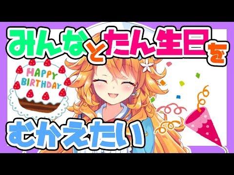 【誕生日カウントダウン】みんなと誕生日を迎えたい!【 #御伽原江良誕生祭2019 】