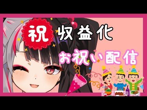 【コラボ雑談】収益化わっしょい!! 【夜見れな/にじさんじ】