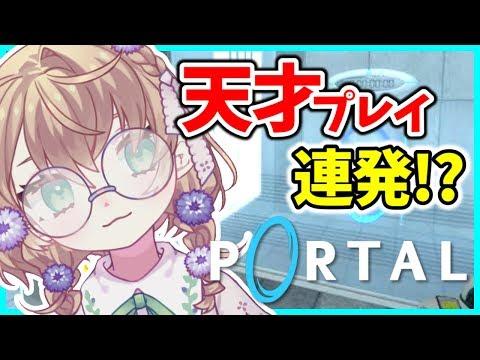 【LIVE】謎解き?余裕でサクサクです【Portal】