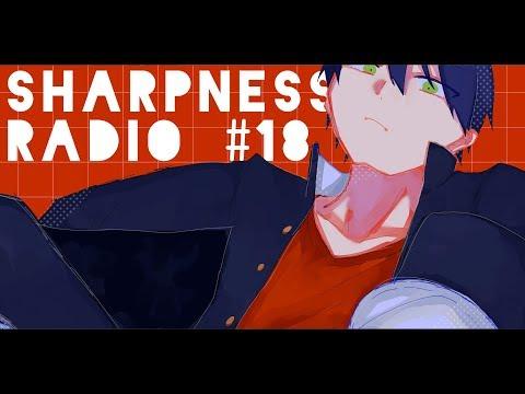 剣持刀也のSharpness Radio 【第18回】