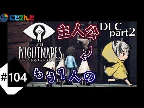 【Little Nightmares DLC第2弾】リトルナイトメア The Hideaway-ひみつのへや-に挑む夏【鈴木勝/にじさんじ】