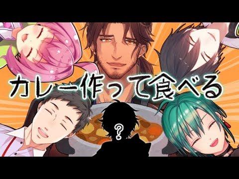 カレーコラボ1/2【ツイキャスアーカイブ】
