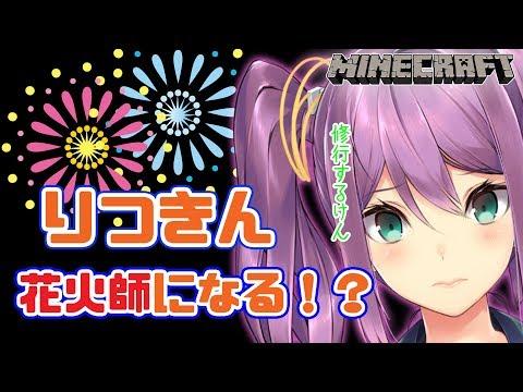 花火作りの修行する!!#121【Minecraft】【にじさんじ】