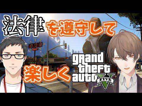 【社長に見守られる平社員の】社会のルールを守って楽しくGTAV【Grand Theft Auto V】