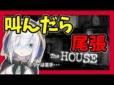 【TheHOUSE】叫んだら尾張十雑談【アルス・アルマル/にじさんじ】