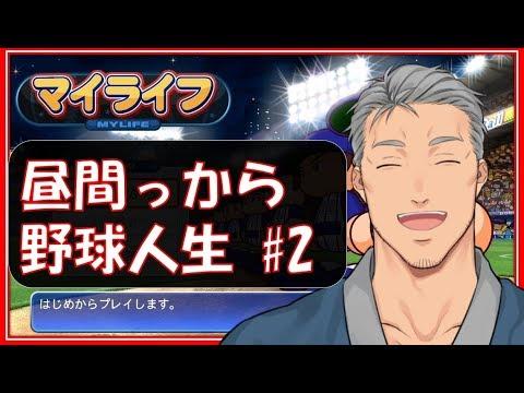 【マイライフ】あゝ、憧れのプロ野球人生 #2【にじさんじ】