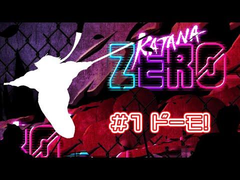 katana zero #1ドーモ