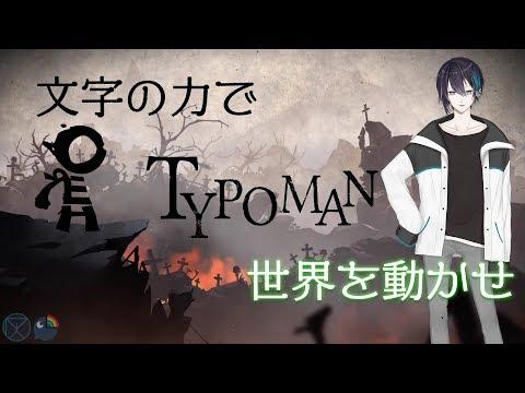 【Typoman】あれはタイポ タイポマン タイポマン【黛 灰 / にじさんじ】