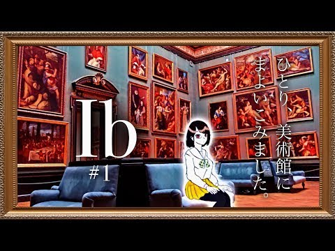 【#1】ついに美術館に飛び込める日が来た【Ib】