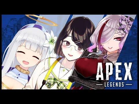 【Apex】良い女は、Apex。【白百合リリィ/歌衣アズミ】
