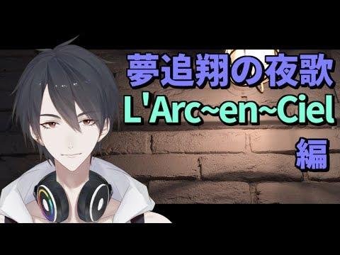 【#翔onAir】36_夢追翔の夜歌~ L'Arc~en~Ciel 編~【にじさんじ】