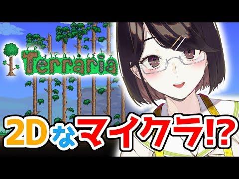 【Terraria】音がめちゃくちゃ気持ちいいサンドボックスゲーム