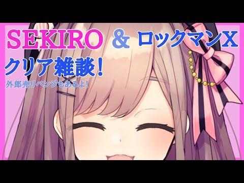 【#すずはライブ】SEKIRO&ロックマンXクリア雑談!!【鈴原るる/にじさんじ】