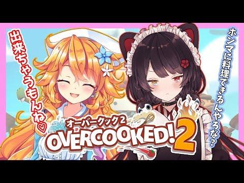 【Overcooked! 2】お客様満足度No.1を目指して【戌亥とこ/御伽原江良】