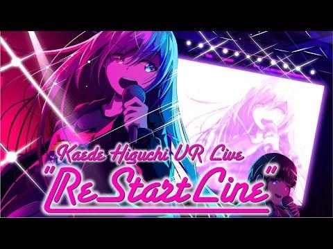 """【樋口楓×鈴鹿詩子】Kaede Higuchi VR Live """"ReStart Line""""【ダイジェスト版】"""
