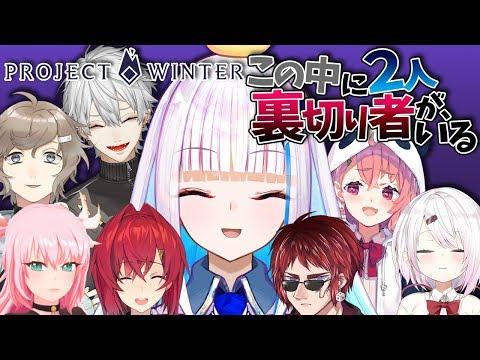 【Project Winter】再び雪山で遭難!?人狼×サバイバルゲーム【リゼ・ヘルエスタ/にじさんじ】