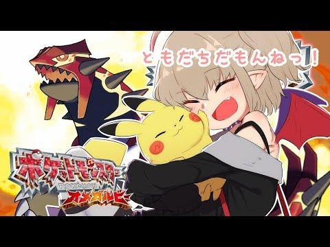 【ポケモンORAS】はじめてのポケモンっ!part1【#りりむとあそぼう】