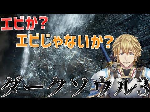 【ダークソウル3】ボスを倒せるまで終わらない英雄のダクソ3!!【にじさんじ】