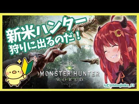 【MHW】新米ハンターロアとチビ!!【若葉マーク】