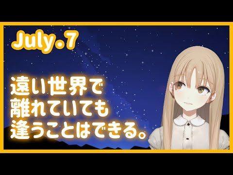 七夕は逢瀬【7月7日】